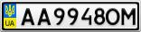 Номерной знак - AA9948OM