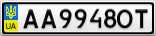 Номерной знак - AA9948OT