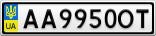 Номерной знак - AA9950OT
