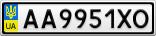 Номерной знак - AA9951XO
