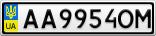 Номерной знак - AA9954OM
