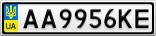 Номерной знак - AA9956KE