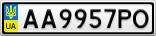 Номерной знак - AA9957PO