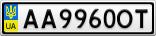 Номерной знак - AA9960OT