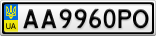 Номерной знак - AA9960PO