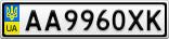 Номерной знак - AA9960XK