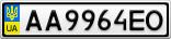 Номерной знак - AA9964EO