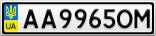 Номерной знак - AA9965OM