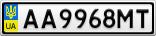 Номерной знак - AA9968MT