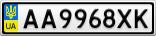 Номерной знак - AA9968XK