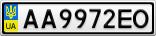 Номерной знак - AA9972EO