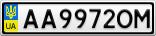 Номерной знак - AA9972OM