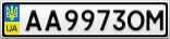 Номерной знак - AA9973OM