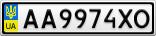 Номерной знак - AA9974XO