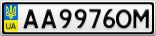 Номерной знак - AA9976OM
