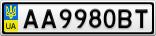 Номерной знак - AA9980BT