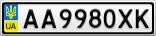 Номерной знак - AA9980XK