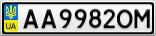 Номерной знак - AA9982OM
