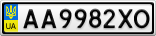 Номерной знак - AA9982XO