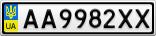 Номерной знак - AA9982XX