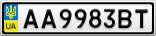 Номерной знак - AA9983BT