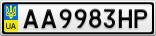 Номерной знак - AA9983HP
