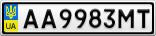 Номерной знак - AA9983MT