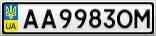 Номерной знак - AA9983OM