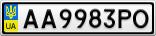 Номерной знак - AA9983PO