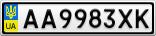 Номерной знак - AA9983XK