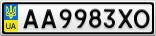 Номерной знак - AA9983XO