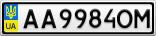 Номерной знак - AA9984OM