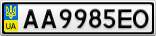 Номерной знак - AA9985EO