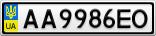 Номерной знак - AA9986EO