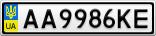 Номерной знак - AA9986KE