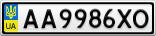 Номерной знак - AA9986XO