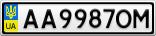 Номерной знак - AA9987OM