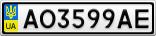 Номерной знак - AO3599AE
