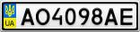Номерной знак - AO4098AE