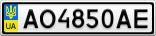 Номерной знак - AO4850AE