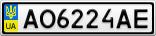 Номерной знак - AO6224AE