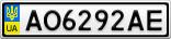 Номерной знак - AO6292AE