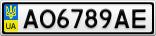 Номерной знак - AO6789AE