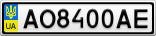Номерной знак - AO8400AE