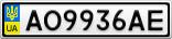 Номерной знак - AO9936AE