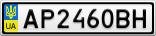 Номерной знак - AP2460BH