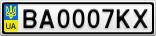 Номерной знак - BA0007KX