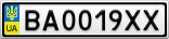 Номерной знак - BA0019XX