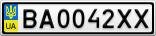Номерной знак - BA0042XX