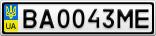 Номерной знак - BA0043ME